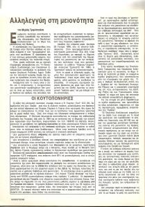 tremopoulos-thraki1
