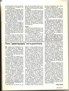 tremopoulos-thraki2