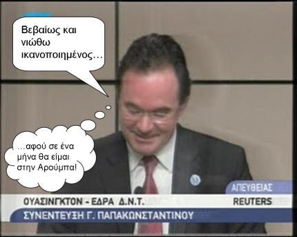http://olympiada.files.wordpress.com/2010/05/papakonstantinou-arumba.jpg?w=430&h=343