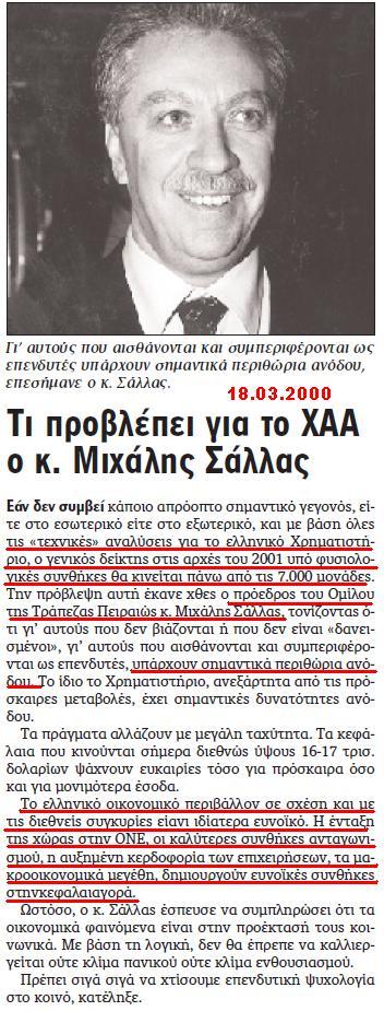 https://olympiada.files.wordpress.com/2010/07/sallas.jpg?w=352&h=925