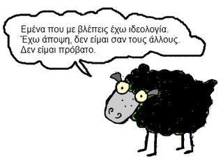 Αποτέλεσμα εικόνας για προβατα προς σφαγη