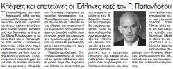 κάθε ελληνική οικογένεια εργάζεται 1.335 ώρες το χρόνο για να ανταποκριθεί στις απαιτήσεις των διεφθαρμένων παραγόντων του δημόσιου τομέα