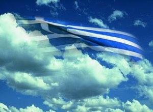 σημαια ελλην συννεφα