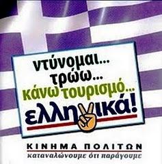 ntinome_elinika