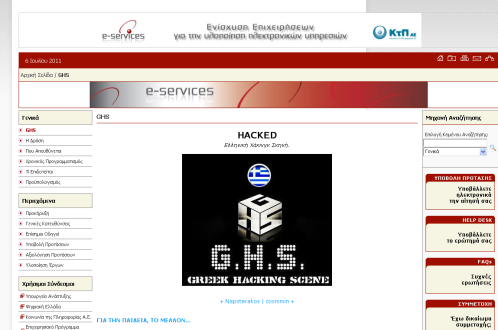 """Ελληνική Χάκινγκ Σκηνή: """"Είμαστε αγανακτισμένοι""""! Νέο Hacking μήνυμα για την παιδεία, τη βουλή και τους πολιτικούς"""