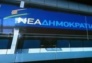 nea_dimokratia-458x315