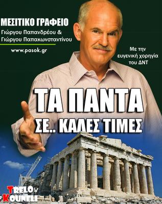 http://olympiada.files.wordpress.com/2011/08/papandreou-mesitis.png?w=317&h=400