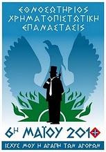 http://olympiada.files.wordpress.com/2011/08/trapeziki-xounta.jpg?w=153&h=220
