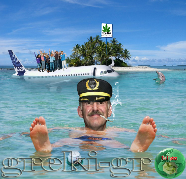 Gap+Captain+On+Holiday.jpg