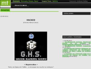 Η Ελληνική Χάκινγκ Σκηνή (GHS) σε νέο απίστευτο χτύπημα στην ιστοσελίδα της Μάγιας Τσόκλη (βουλευτή ΠΑΣΟΚ!)