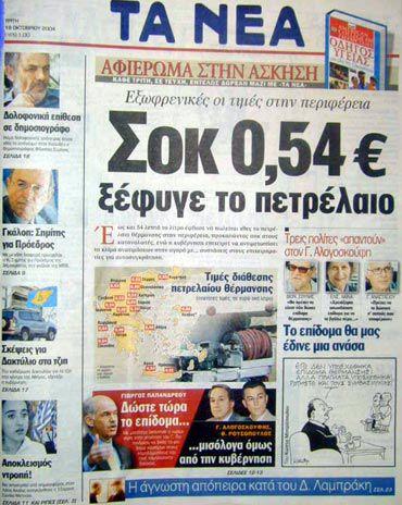 http://olympiada.files.wordpress.com/2011/10/cebdceb5ceb1-cf80ceb5cf84cf81ceb5cebbceb1ceb9cebf.jpg