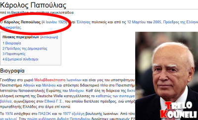 papoulias.png