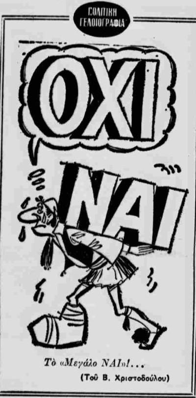 ΒΡΑΔΥΝΗ 23/7/1973