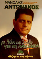 http://olympiada.files.wordpress.com/2011/11/antonakos.jpg?w=143