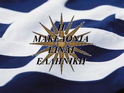 Αποτέλεσμα εικόνας για ελλαδα μακεδονια