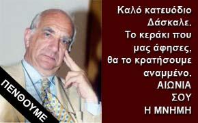 http://olympiada.files.wordpress.com/2011/11/sarris-penthos.jpg?w=290&h=180&h=180