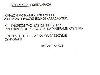 Μήνυμα είχαν στείλει οι Γκρίζοι Λύκοι στους Έλληνες Έφεδρους Καταδρομείς για τις πυρκαγιές των δασών!