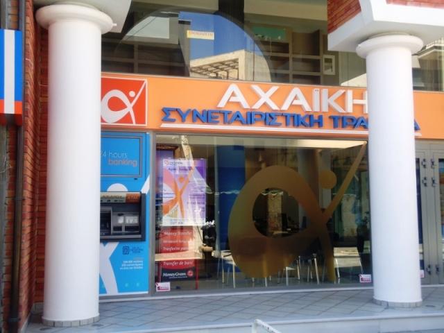 Image result for ΣΥΝΕΤΑΙΡΙΣΤΙΚΗ ΤΡΑΠΕΖΑ ΑΧΑΙΑΣ