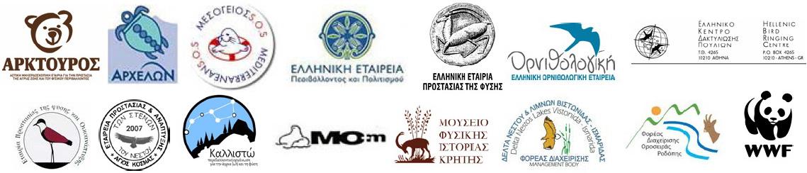 Επιστολή περιβαλλοντικών οργανώσεων