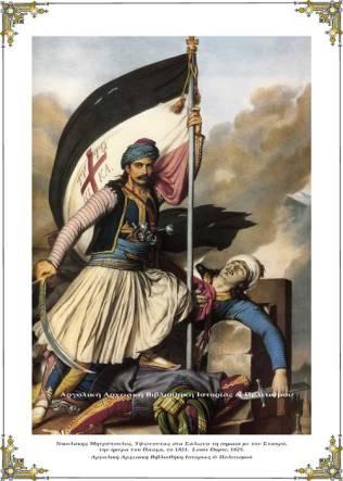 Πάσχα του 1821: Ο Νικολάκης Μητρόπουλος υψώνει τη σημαία με το σταυρό στα Σάλωνα .