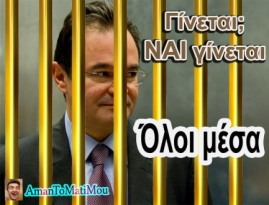 http://olympiada.files.wordpress.com/2012/04/jail-papakonstantinou.jpg?w=269&h=293&h=205