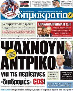 http://olympiada.files.wordpress.com/2012/07/dimokratia-cds.jpg?w=240
