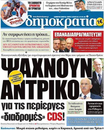 http://olympiada.files.wordpress.com/2012/07/dimokratia-cds.jpg?w=354&h=442