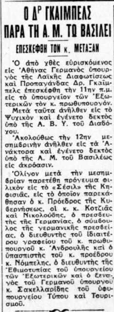 _goeb_ath_19390331f.TIF