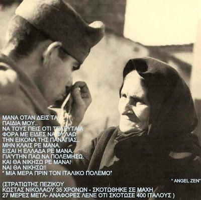 Αποτέλεσμα εικόνας για 1940 γραμμα μανας