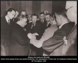 """Διαβάστε επίσης: ΝΤΟΚΟΥΜΕΝΤΟ. ΙΩΑΝΝΗΣ ΜΕΤΑΞΑΣ: ΕΙΠΑ ΟΧΙ ΣΤΟ """"ΜΝΗΜΟΝΙΟ"""" ΤΩΝ ΓΕΡΜΑΝΩΝ ΓΙΑΤΙ ΘΑ ΜΕ ΚΡΕΜΑΓΑΝ ΟΙ ΕΛΛΗΝΕΣ ΣΤΟ ΣΥΝΤΑΓΜΑ! Στις 27 Νοεμβρίου 1943. 19 Έλληνες πατριώτες εκτελούνται από τα Τάγματα Ασφαλείας του μνημονιου στο Γουδί.   Από τους 19 που έδωσαν την ζωή τους εκείνη την μέρα, κάνουμε ιδιαίτερη μνεία στον Σπύρο Αραβαντινό, τον γιατρό Γιώργο Ανδριόπουλο , τον υπενωματάρχη Ιωάννη Γυφτάκη, ο οποίος αρνήθηκε να εκτελέσει εν ψυχρώ κρατουμένους και τον ήρωα του αλβανικού μετώπου Διονύσιο Γονατά που είχε χάσει και τα δυο του πόδια στις μάχες και"""