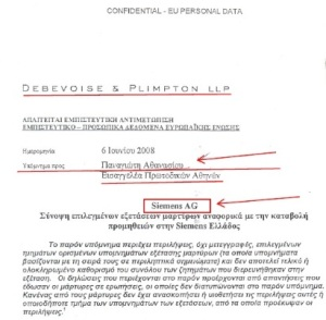 Ο μαύρος φάκελλος της Siemens (και οι επικίνδυνες ανακρίβειες).