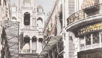 Αποτέλεσμα εικόνας για Έκαναν έργα οι Έλληνες στη Σμύρνη;