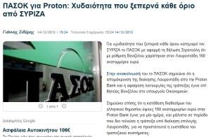 ΒΕΝΙΖΕΛΟΣ PROTON