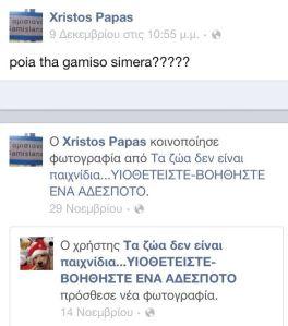βιαστης facebook