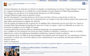 λαζαροπουλος απαντηση