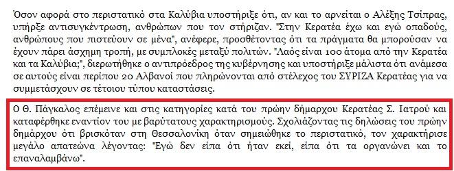 ΠΑΓΚΑΛΟΣ ΙΑΤΡΟΥ 2