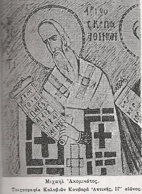 Μιχαήλ Ακομινάτος