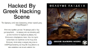 GREEK HACKING SCENE pagalos