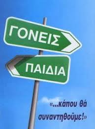 GONEIS