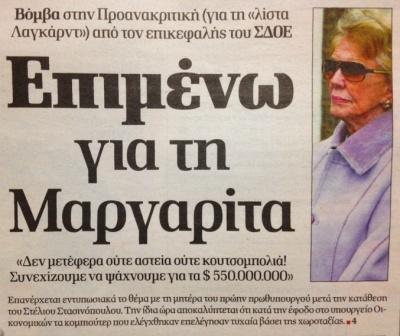 margaret δημοκρατία