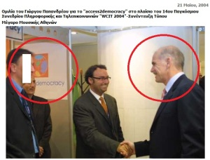 acess2democracy george papandreou