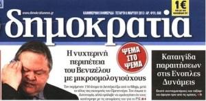 ΒΕΝΙΖΕΛΟΣ ΚΑΡΤΕΡΙ ΔΗΜΟΚΡΑΤΙΑ