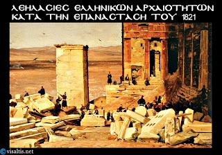 Οι λεηλασίες αρχαιοτήτων κατά την Τουρκοκρατία και την Επανάσταση του 1821