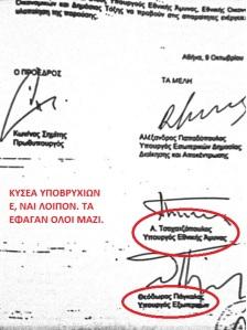 ΚΥΣΕΑ ΠΑΓΚΑΛΟΣ ΤΣΟΧΑΤΖΟΠΟΥΛΟΣ