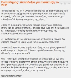ΠΑΠΑΔΗΜΟΣ 2012