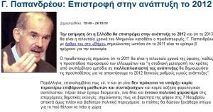 ΠΑΠΑΝΔΡΕΟΥ ΑΝΑΠΤΥΞΗ 2012