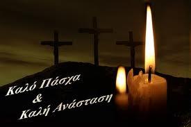 Αποτέλεσμα εικόνας για Καλή Ανάσταση και Καλό Πάσχα