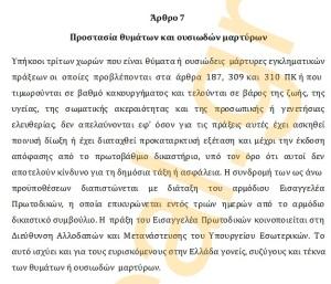 ΑΝΤΙΡΑΤΣΙΣΤΙΚΟ ΑΡΘΡΟ 7