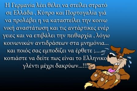ΣΤΡΑΤΟΣ ΓΕΡΜΑΝΙΑ ΕΛΛΑΔΑ