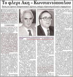 _Το φλέρτ Άκη-Κωνσταντόπουλου